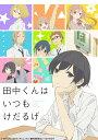 田中くんはいつもけだるげ 3【Blu-ray】 小野賢章