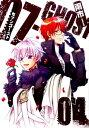 文庫版07-GHOST(04) (IDコミックス ZERO-SUMコミックス) [ 雨市 ]