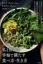 私と世界を幸福で満たす食べ方・生き方 仏教とハーバード大学が勧めるマインドフルネ