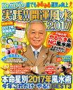 Dr.コパの実践!!開運風水(2017) [ 小林祥晃 ]