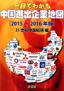 一目でわかる中国進出企業地図(2015〜2016年版) [ 21世紀中国総研 ]