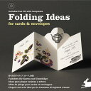 FOLDING IDEAS(W/CD-ROM) [ PEPIN PRESS ]