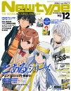 Newtype (ニュータイプ) 2018年 12月号 雑誌