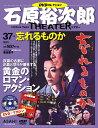 石原裕次郎シアターDVDコレクション 2018年 12/9号 [雑誌]
