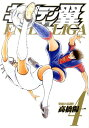 キャプテン翼海外激闘編 EN LA LIGA(4) (ヤング...