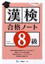 漢検合格ノート8級改訂増補版 漢字検定指導研究会