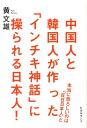 中国人と韓国人が作った「インチキ神話」に操られる日本人! [ 黄文雄 ]