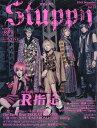 増刊Cure(キュア) Stuppy(ステューピー) 2019年 12月号 [雑誌]