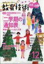 教育技術小三小四 2019年 12月号 [雑誌]...