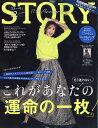 STORY (ストーリィ) 2019年 12月号 [雑誌]