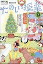 たのしい授業 2019年 12月号 [雑誌]...