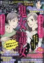 まんがくらぶ増刊 ブラック主婦SP vol.10 2019年 12月号 [雑誌]