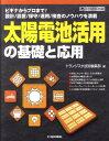 太陽電池活用の基礎と応用 [ トランジスタ技術編集部 ]