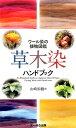 草木染ハンドブック ウール染の植物図鑑 [ 山崎和樹 ]
