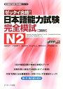 日本語能力試験完全模試N2 [ 渡邉亜子 ]