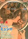 花美術館(vol.48) 美の創作者たちの英気を人びとへ 特集:ミュシャ