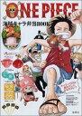 【送料無料】ONE PIECE 海賊キャラ弁当BOOK【ルフィ&チョッパーシリコンカップ他】