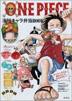 ONE PIECE海賊キャラ弁当BOOK