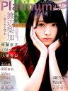 Platinum FLASH(Vol.2) 2017年もっとも輝いたグループ最年長美女欅坂46渡辺梨加 (光文社ブックス)