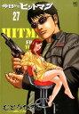 今日からヒットマン(27) (ニチブンコミックス) [ むとうひろし ]