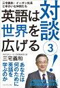対談(3) 三宅義和・イーオン社長とゆかいな仲間たち 英語は...