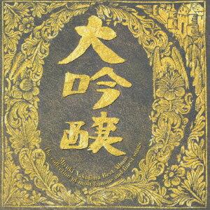 ベストアルバム 大吟醸 [ 中島みゆき ]...:book:11624241