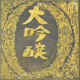 ベストアルバム 大吟醸 [ <strong>中島みゆき</strong> ]