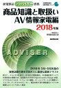 商品知識と取扱いAV情報家電編(2018年版) 家電製品アド...