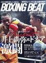 BOXING BEAT (ボクシング・ビート) 2019年 12月号 [雑誌]