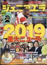 月刊 junior AERA (ジュニアエラ) 2019年 12月号 [雑誌]