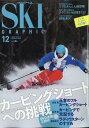 スキーグラフィック 2019年 12月号 [雑誌]...