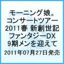 モーニング娘。コンサートツアー2011春 新創世記 ファンタジーDX 9期メンを迎えて [ モーニング娘。 ]