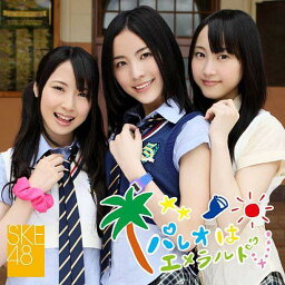 パレオはエメラルド(TypeC CD+DVD) [ <strong>SKE48</strong> ]