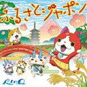 ふるさとジャポン (CD+DVD) [ LinQ ]
