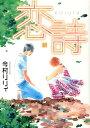 恋詩(5) (フェアベルコミックス フレイヤ) [ 今村リリィ ]