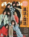 anan (アンアン) 2019年 12/11号 [雑誌]...