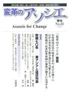 変革のアソシエ(no.21(2015.7))
