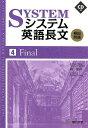 システム英語長文頻出問題(4) CD付 Final 霜康司