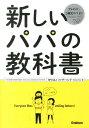 新しいパパの教科書 [ ファザーリング・ジャパン ]