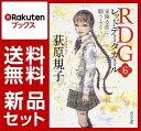 RDG レッドデータガール 6冊セット