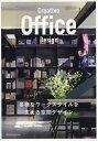 商店建築増刊 Creative Office Design 2019年 12月号