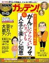 NHKガッテン! 2019年 12月号 [雑誌]