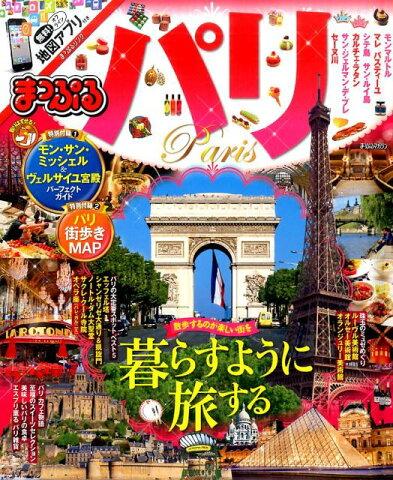 パリ (まっぷるマガジン)