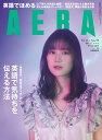 AERA (アエラ) 2019年 12/2号 [雑誌]