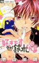 好きです鈴木くん!!(13) (フラワーコミックス 少コミ) 池山田剛