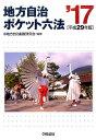 地方自治ポケット六法 平成29年版 [ 地方自治制度研究会 ]