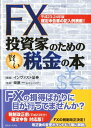 FX投資家のための賢い税金の本(平成23-24年版) [ インヴァスト証券株式会社 ]