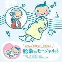 赤ちゃんクラシック 胎教のモーツァルト [ (クラシック) ]