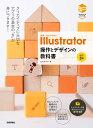 世界一わかりやすい Illustrator 操作とデザインの教科書 [改訂3版] [ ピクセルハウス ]