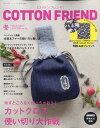 Cotton friend (コットンフレンド) 2019年 12月号 [雑誌]